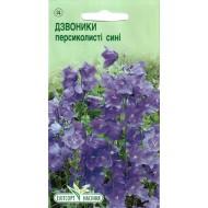 Колокольчик персиколистный синий /0,1 г/ *ЭлитСорт*