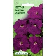 Петуния балконная фиолетовая /0,05 г/ *ЭлитСорт*