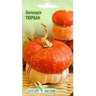 Лагенария Тюрбан /5 семян/ *ЭлитСорт*