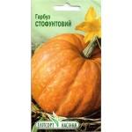 Тыква Стофунтовый /15 семян/ *ЭлитСорт*