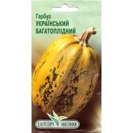 Тыква Украинская Многоплодная /18 семян/ *ЭлитСорт*