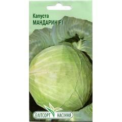 Капуста белокочанная Мандарин F1 /20 семян/ *ЭлитСорт*
