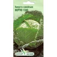 Капуста савойская Вертю /0,5 г/ *ЭлитСорт*