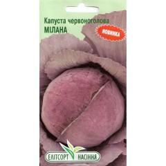 Капуста краснокочанная Милана /0,5 г/ *ЭлитСорт*