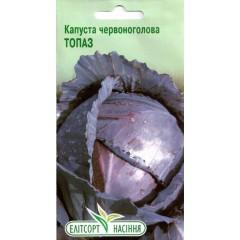 Капуста краснокочанная Топаз /0,5 г/ *ЭлитСорт*