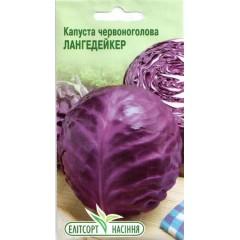 Капуста краснокочанная Лангедейкер /0,5 г/ *ЭлитСорт*
