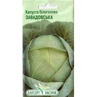 Капуста белокочанная Завадовская /1 г/ *ЭлитСорт*