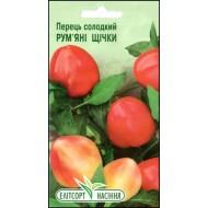 Перец сладкий Румяные щечки /0,2 г/ *ЭлитСорт*