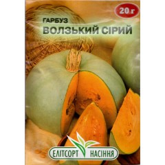 Тыква Волжская Серая /20 г/ *ЭлитСорт*