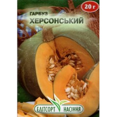 Тыква Херсонский /20 г/ *ЭлитСорт*
