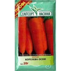 Морковь Королева Осени /20 г/ *ЭлитСорт*