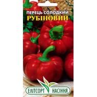Перец сладкий Рубиновый /0,2 г/ *ЭлитСорт*