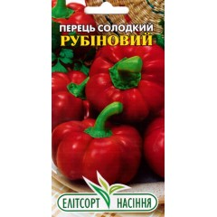 Перец сладкий Рубиновый /0,3 г/ *ЭлитСорт*