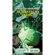 Капуста кольраби Белая /0,5 г/ *ЭлитСорт*