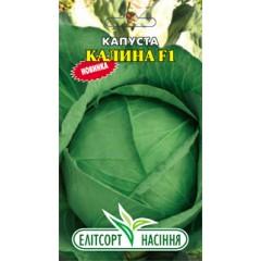 Капуста белокочанная Калина F1 /0,1 г/ *ЭлитСорт*