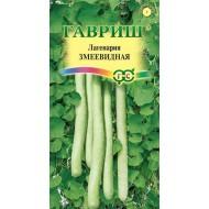 Лагенария Змеевидная /5 семян/ *Гавриш*