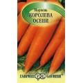 Морковь Королева Осени /2 г/ *Гавриш*