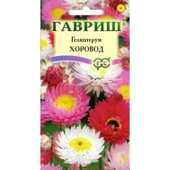 Гелиптерум розовый Хоровод смесь /0,2 г/ *Гавриш*
