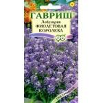Лобулярия Фиолетовая королева /0,2 г/ *Гавриш*