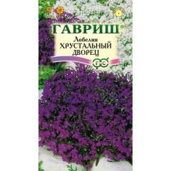 Лобелия Хрустальный дворец /0,01 г/ *Гавриш*
