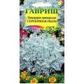 Цинерария приморская Серебрянная пыль /0,1 г/ *Гавриш*