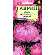 Астра Фламинго розовый /0,3 г/ *Гавриш*