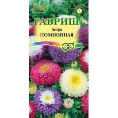 Астра Помпонная смесь /0,3 г/ *Гавриш*