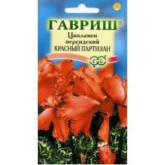 Цикламен Красный партизан /3 семечка/ *Гавриш*