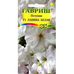 Петуния Лавина F1 белая /10 семян (драже)/ *Гавриш*