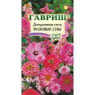 Декоративная смесь Розовые сны /0,5 г/ *Гавриш*