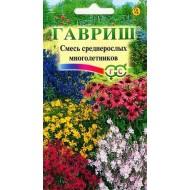 Декоративная смесь многолетняя Среднерослая /0,1 г/ *Гавриш*
