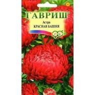 Астра Красная башня /0,3 г/ *Гавриш*