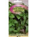 Базилик Лимонный аромат /0,3 г/ *Гавриш*