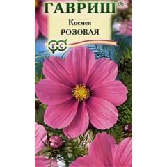 Космея Розовая /0,3 г/ *Гавриш*