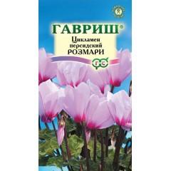 Цикламен персидский Розмари /3 семечка/ *Гавриш*