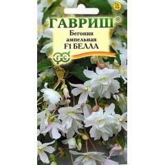 Бегония ампельная Белла F1 /5 семян (драже)/ *Гавриш*