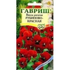 Виола Рубиново-красная /0,01 г/ *Гавриш*