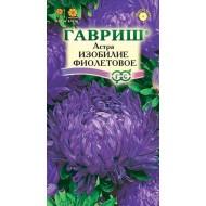 Астра Изобилие фиолетовое /0,3 г/ *Гавриш*