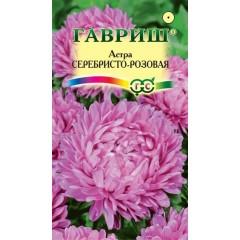Астра Серебристо-розовая /0,3 г/ *Гавриш*