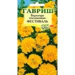 Бархатцы отклоненные Фестиваль /0,3 г/ *Гавриш*