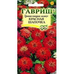 Цинния Красная шапочка /0,3 г/ *Гавриш*