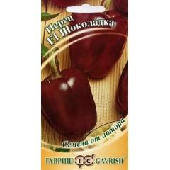 Перец сладкий Шоколадка F1 /10 семян/ *Гавриш*