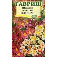 Шизантус перистый Пикколо /0,05 г/ *Гавриш*