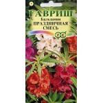 Бальзамин Праздничная смесь /0,2 г/ *Гавриш*