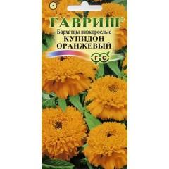 Бархатцы Купидон оранжевый /0,05 г/ *Гавриш*