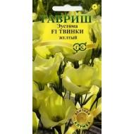 Эустома Твинки F1 желтый /5 семян/ *Гавриш*