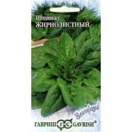 Шпинат Жирнолистный /1 г/ *Гавриш*