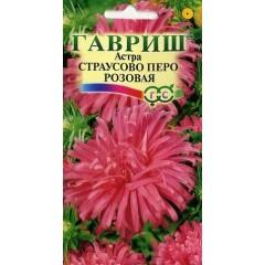 Астра Страусово перо розовая /0,3 г/ *Гавриш*
