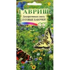 Декоративная смесь Луговые бабочки /0,5 г/ *Гавриш*