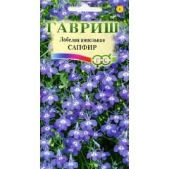Лобелия ампельная Сапфир /0,05 г/ *Гавриш*
